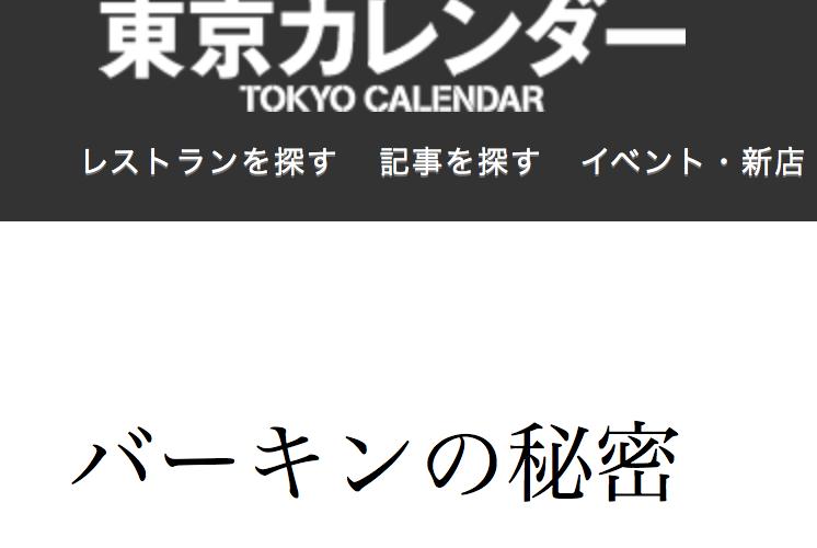 《バーキンの秘密》by東京カレンダー