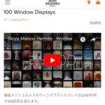 銀座メゾンエルメスのウィンドウディスプレイ100回目記念動画