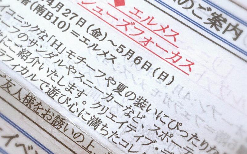 【エルメス・シューズイベント】が今日から!