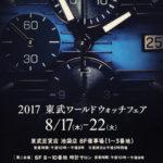 ウォッチフェア&トレンチコート検討!
